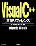 Visual C++言語リファレンスBlack Book