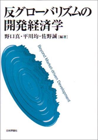 反グローバリズムの開発経済学