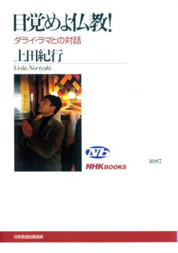 目覚めよ 仏教!  ダライ・ラマとの対話 (NHKブックス)の詳細を見る