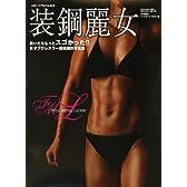 装鋼麗女―女子プロレスラー超戦闘的写真集 (スポーツアルバム No. 18)