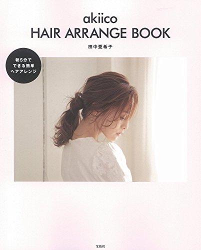 akiico HAIR ARRANGE BOOK