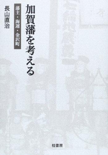加賀藩を考える―藩主・海運・金沢町