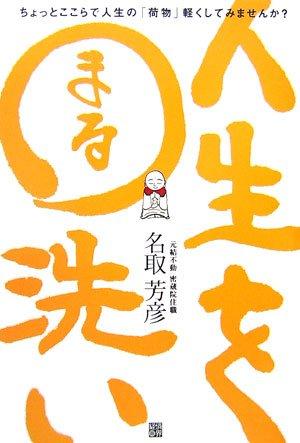 人生を○洗い—読めば心が軽くなる日本一やさしい般若心経