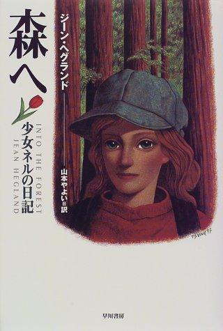 森へ―少女ネルの日記 (Hayakawa novels)