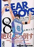 DEAR BOYS(8) (講談社漫画文庫)
