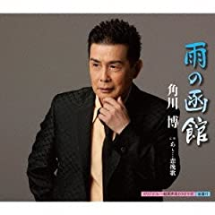 角川博「雨の函館」のジャケット画像