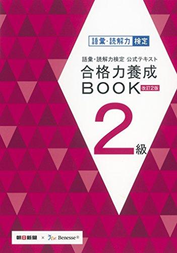 語彙・読解力検定公式テキスト 改訂2版 合格力養成BOOK 2級