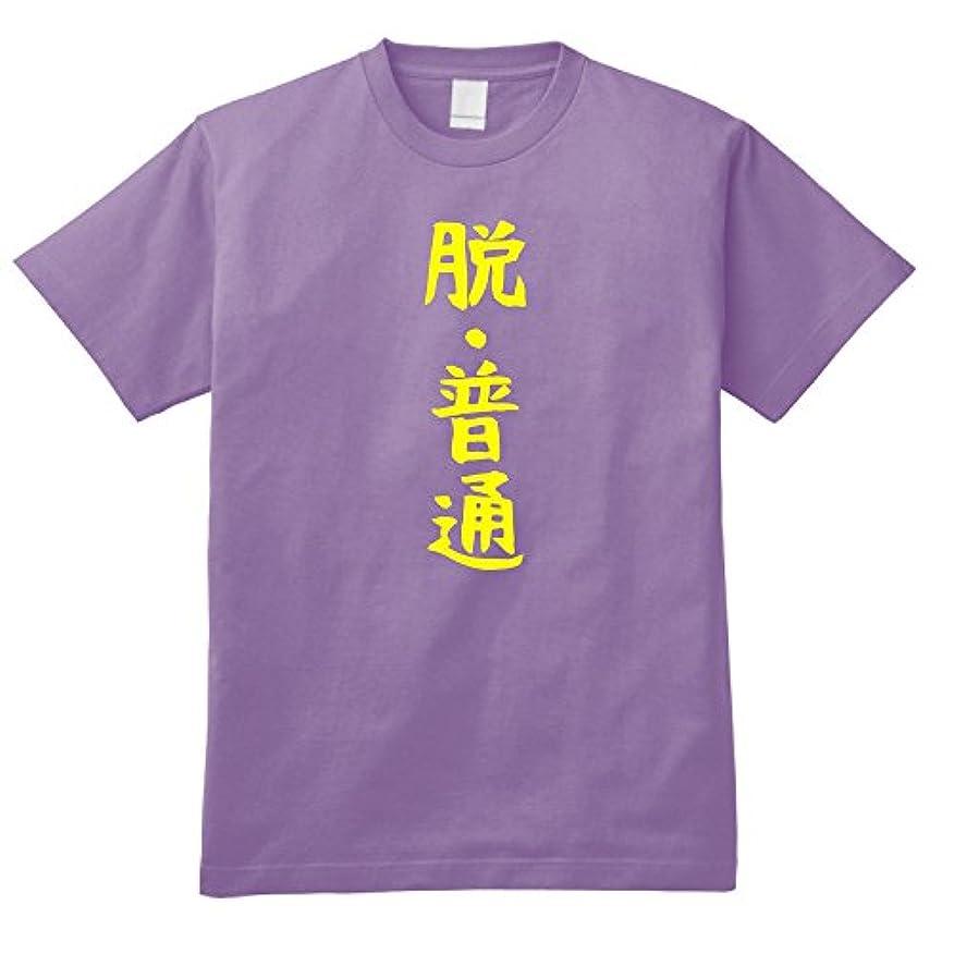 シンカンヶ月目分注する【おもしろ漢字Tシャツ】 「脱?普通」 MOB