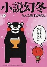 小説幻冬 2017年 05 月号 [雑誌]
