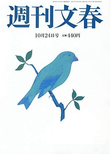 週刊文春 2019年 10/24 号 [雑誌]