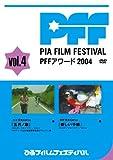 ぴあフィルムフェスティバルSELECTION PFFアワード2004 Vol.4[DVD]