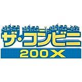 ザ・コンビニ 200X - Xbox360
