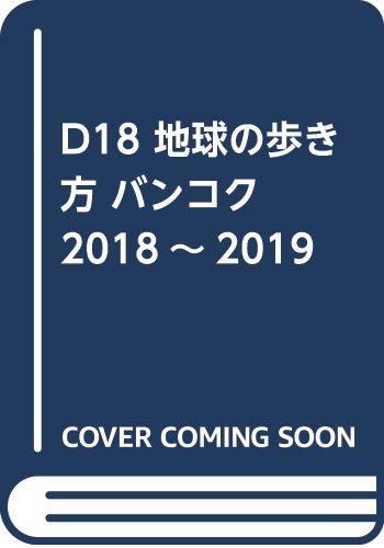 D18 地球の歩き方 バンコク 2018~2019