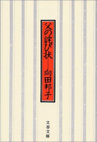 父の詫び状 (文春文庫)