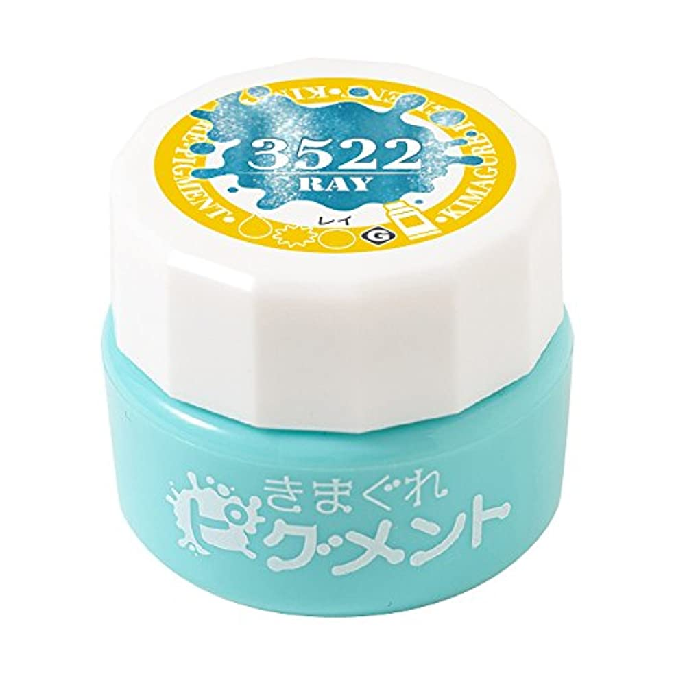 渇き甘くする不適Bettygel きまぐれピグメント レイ QYJ-3522 4g UV/LED対応