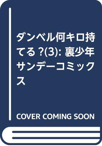 ダンベル何キロ持てる?(3): 裏少年サンデーコミックス