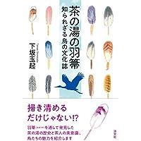 茶の湯の羽箒 知られざる鳥の文化誌