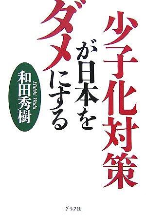 少子化対策が日本をダメにするの詳細を見る