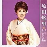 原田悠里 ベストセレクション2012