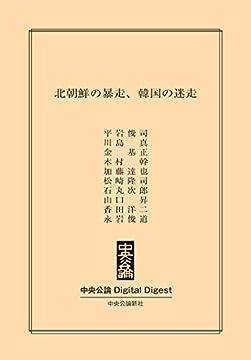 北朝鮮の暴走、韓国の迷走 (中央公論 Digital Digest)の書影