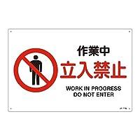 JIS安全標識(禁止・防火) 「作業中 立入禁止」 JA-115L/61-3379-52
