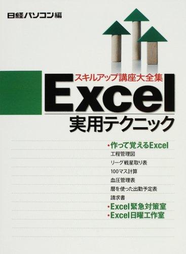 日経パソコンスキルアップ講座大全集4EXCEL実用テクニック