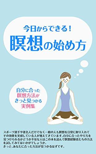 今日からできる!瞑想の始め方: 自分に合った瞑想方法がきっと見つかる実例集
