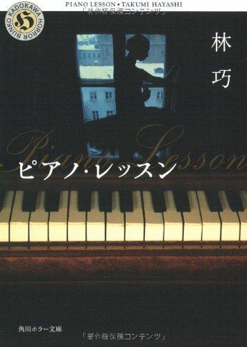 ピアノ・レッスン (角川ホラー文庫)の詳細を見る