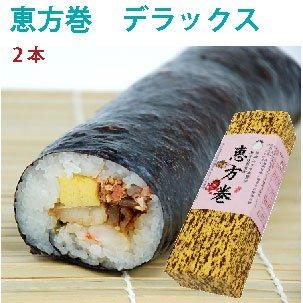 【予約】恵方巻(デラックス)2本 冷凍品