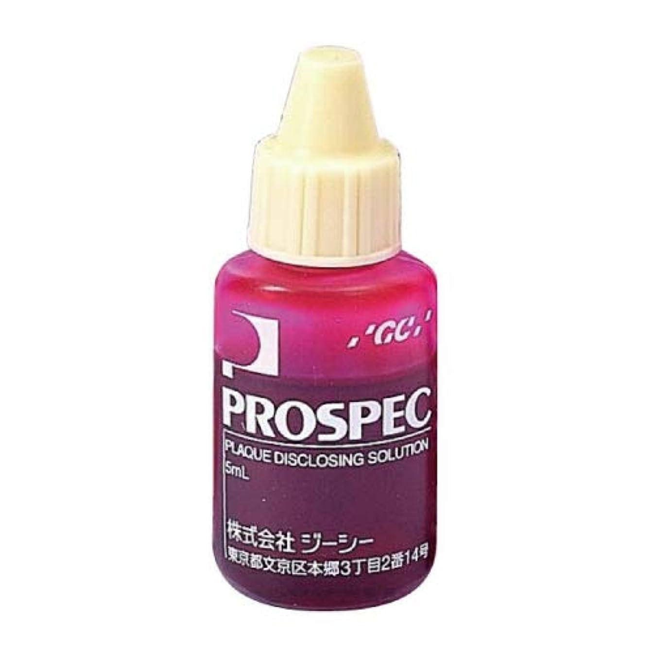 放射性プロフェッショナル松明ジーシー GC プロスペック 歯垢染色液 5ml
