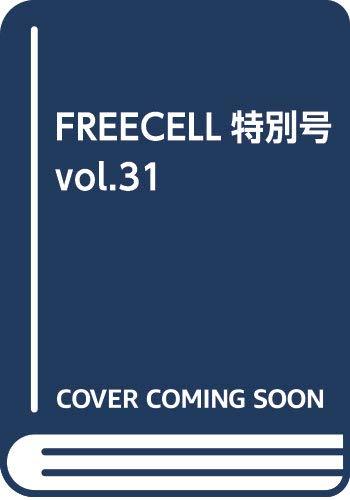 FREECELL特別号 vol.31 小栗有以(AKB48)...