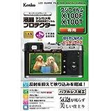 Kenko 液晶保護フィルム 液晶プロテクター FUJIFILM X100F/X100T用 硬度3H KLP-FX100…