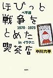 ほびっと 戦争をとめた喫茶店-ベ平連1970-1975 in イワクニ