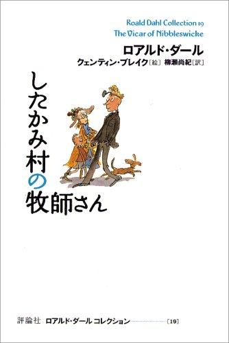 したかみ村の牧師さん (ロアルド・ダールコレクション 19)