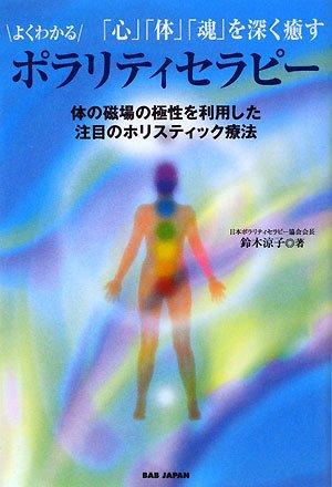 よくわかるポラリティセラピー―「心」「体」「魂」を深く癒す 体の磁場の極性を利用した注目のホリスティック療法の詳細を見る