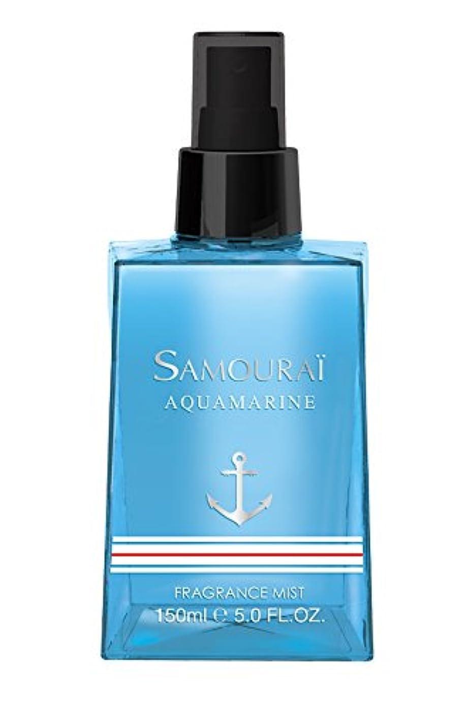 次記念碑的な航海サムライ アクアマリン フレグランスミスト 150ml