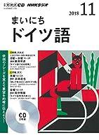 NHK CD ラジオ まいにちドイツ語 2018年11月号