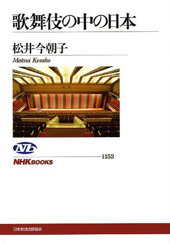 歌舞伎の中の日本 (NHKブックス)