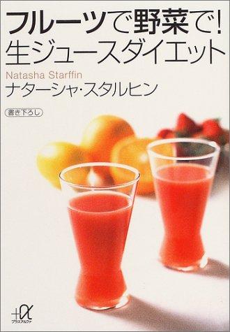 フルーツで野菜で! 生ジュースダイエット (講談社+α文庫)の詳細を見る