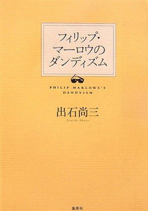 フィリップ・マーロウのダンディズムの詳細を見る