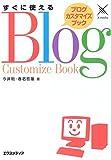 すぐに使えるブログカスタマイズブック 画像