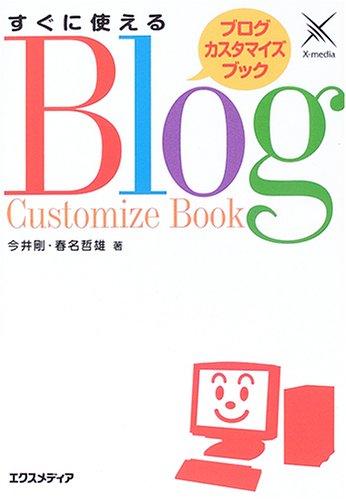 すぐに使えるブログカスタマイズブックの詳細を見る