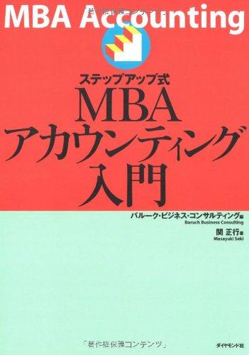 ステップアップ式 MBAアカウンティング入門の詳細を見る