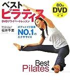 ベストピラティス—DVDプライベートレッスン amazon