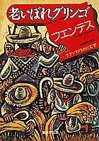 老いぼれグリンゴ (ラテンアメリカの文学) (集英社文庫)の詳細を見る