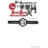 ゲームプログラミングで学習するAction Script入門―Flash8/MX2004
