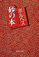 砂の本 (ラテンアメリカの文学) (集英社文庫)