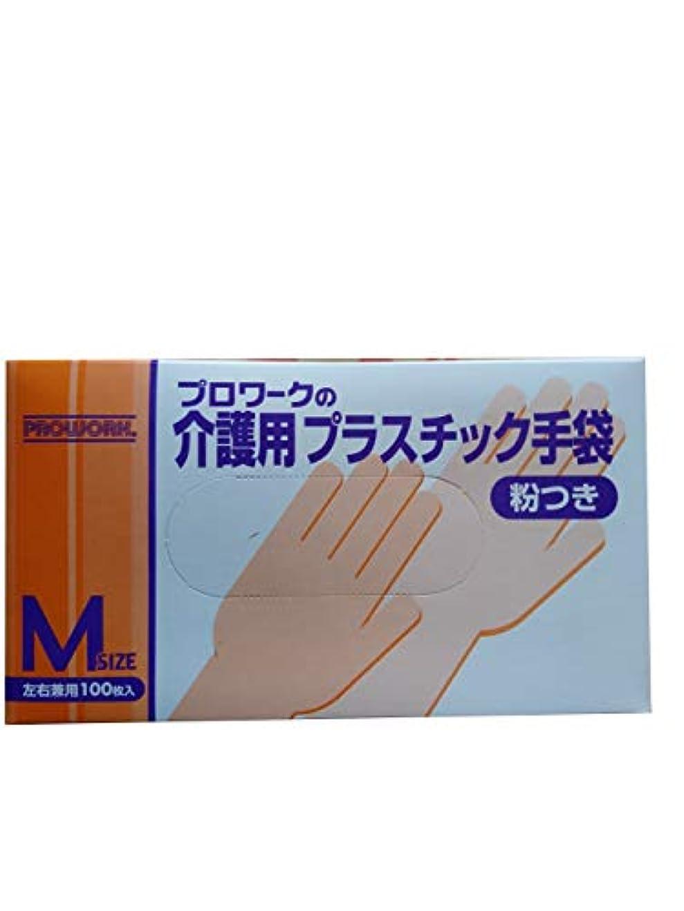付ける日没ロバ介護用プラスチック手袋 粉つき Mサイズ 左右兼用100枚入