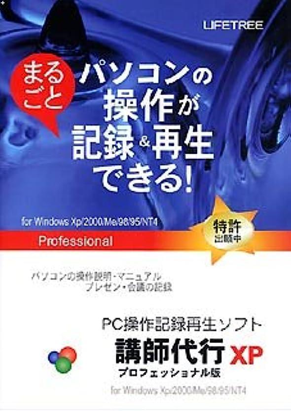 アトミックマイク否定する講師代行XP/プロフェッショナル版