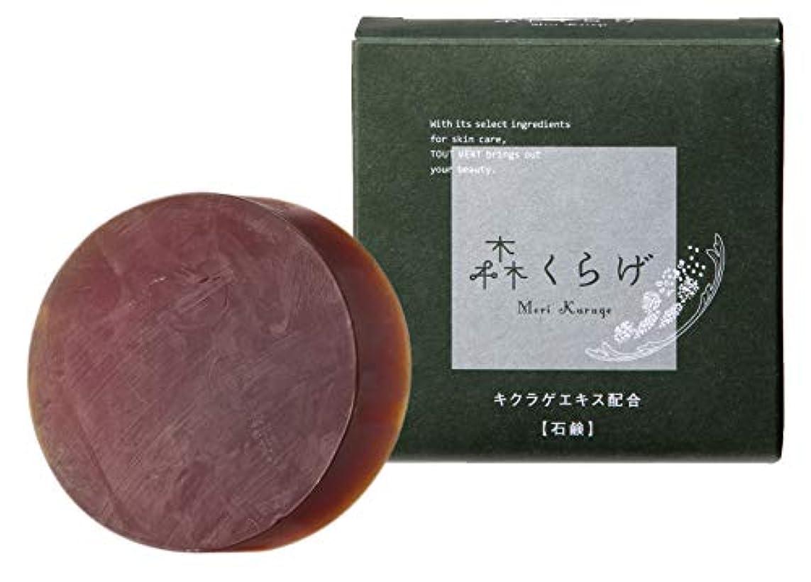 幸運な暗黙もつれ森くらげ 石鹸80g 「キクラゲ保湿成分配合)」 乾燥肌 敏感肌 化粧のりUP 浸透力 鳥取県産キクラゲエキス